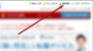 サイト登録情報