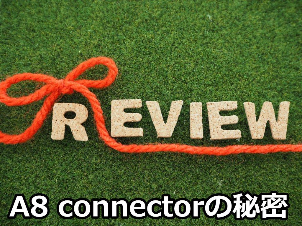 a8 サーチのレビューとa8 connectorのレビュー