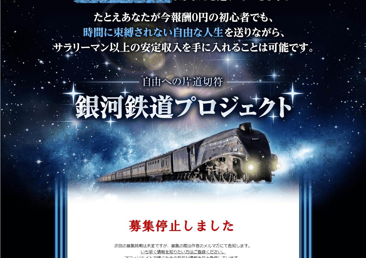 銀鉄プロジェクト