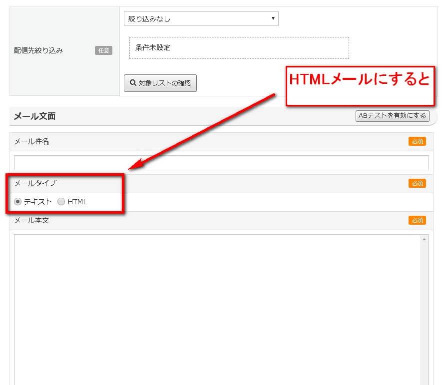 テキストとHTMLメール選択(エキスパ)