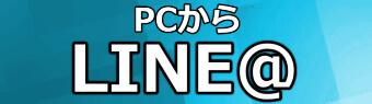 LINE@PCから