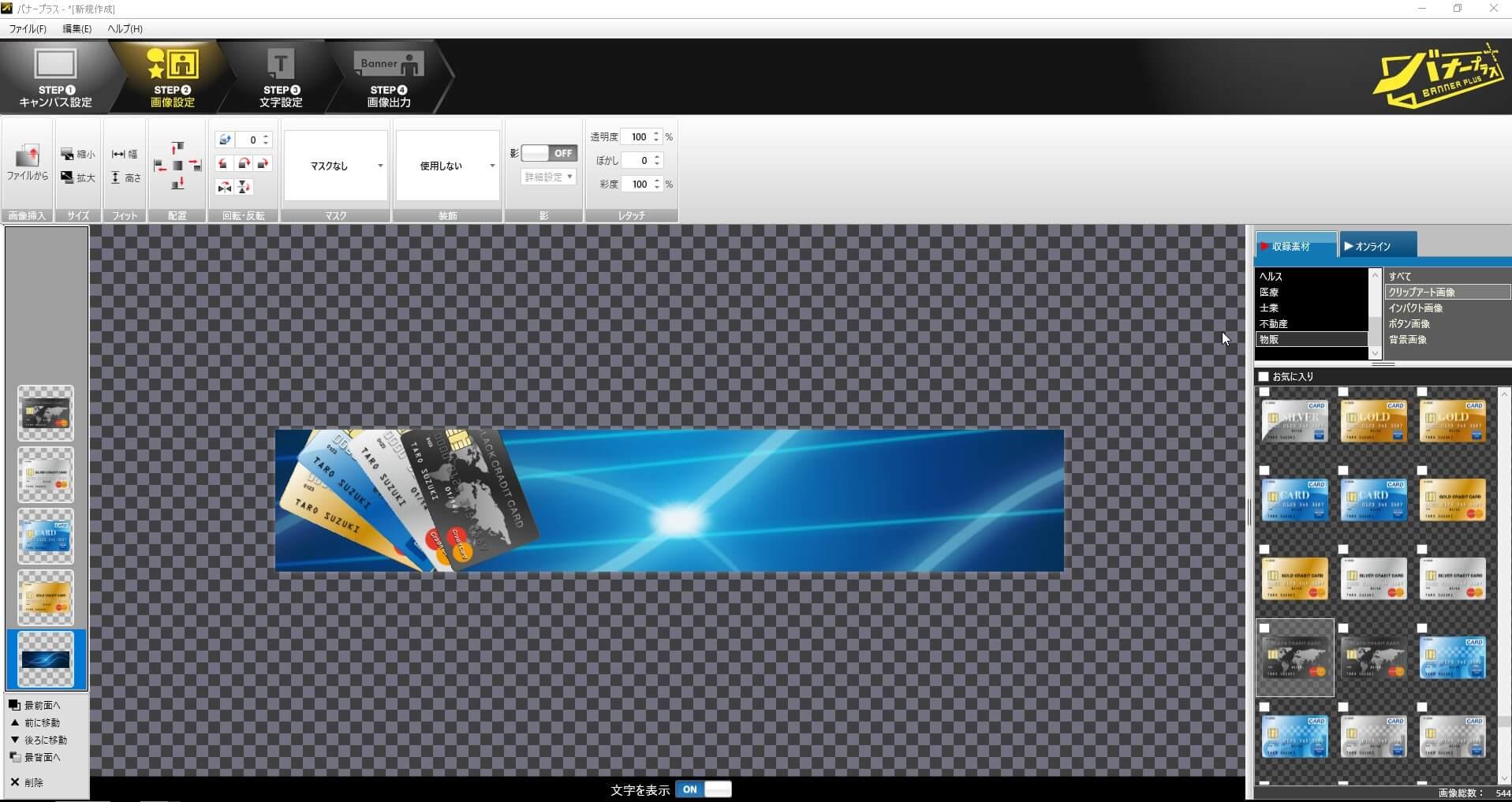 画像の自由な配置・角度の変更