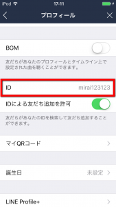 LINE ID記載の位置