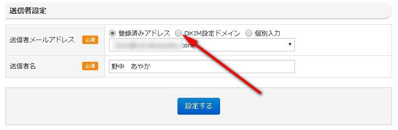 エキスパートメール DKIM設定