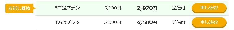 エキスパの読者5000人読者プラン
