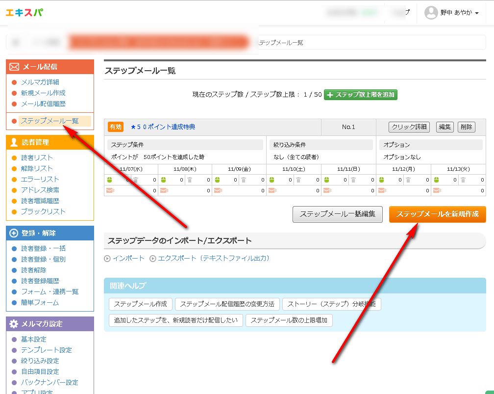 エキスパートメールのステップメール