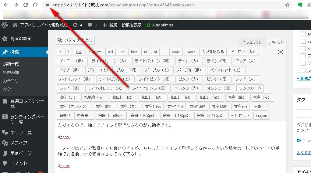 SSL設定済みの場合のURLの表示