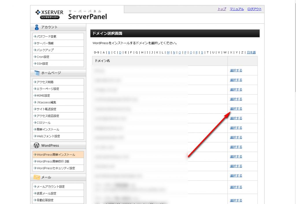 XサーバーのWPを設定するドメインを指定