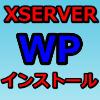 XSERVER WP Install