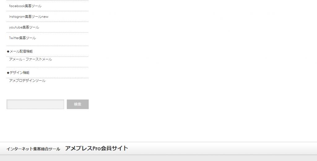 アメプレスのログインした後の会員サイト下部