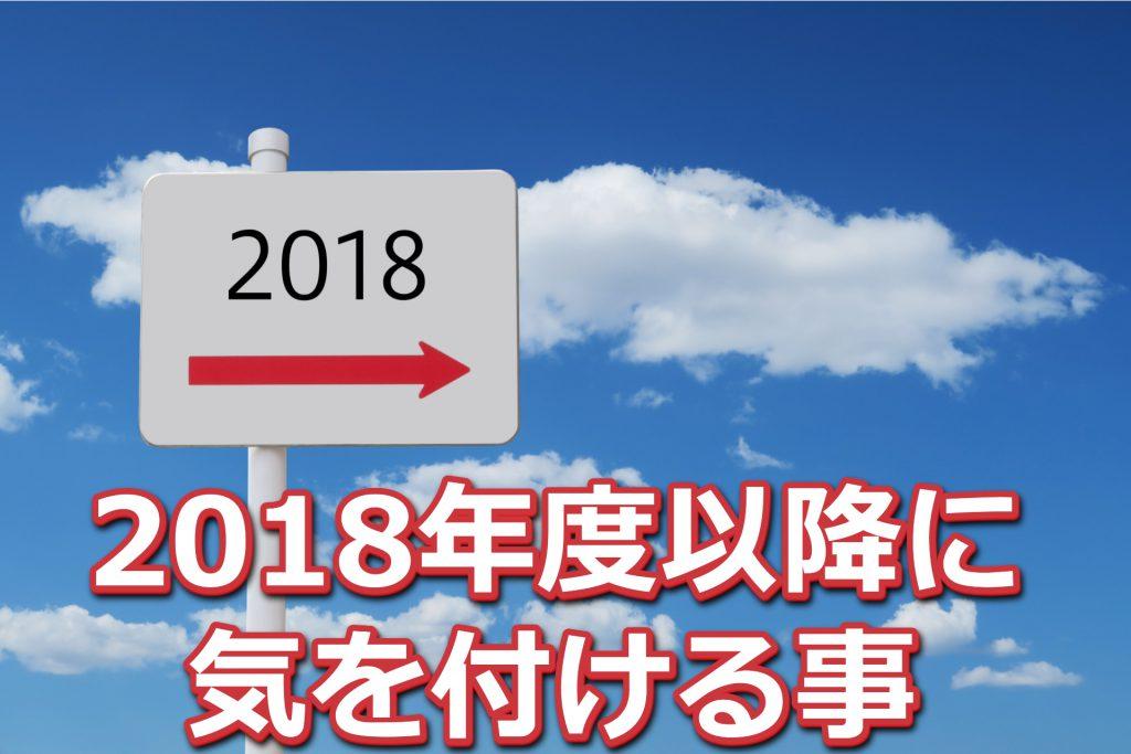 2018年より後に気を付ける事