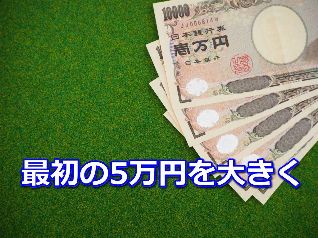 5万円の自己投資が拡大