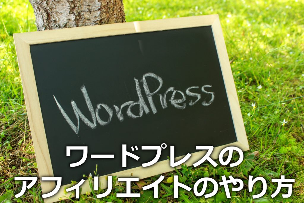 Wordpressプレスでのアフィリエイトのやり方