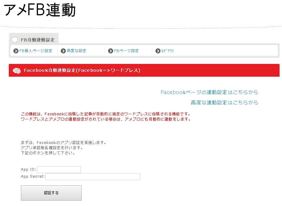 アメプレスの使い方【FB、WP、ameba】