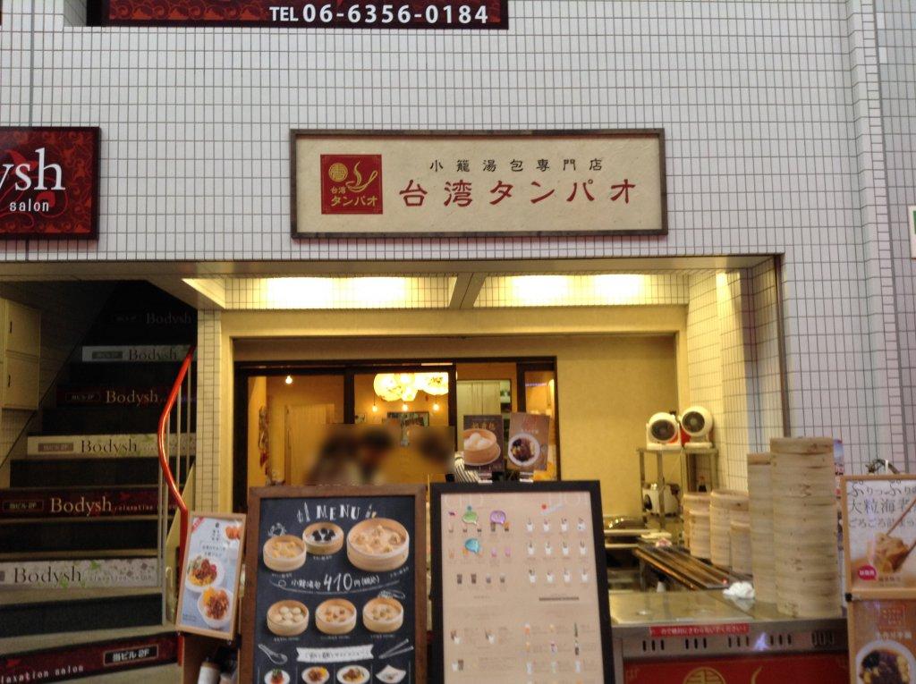 台湾タンパオ 天五店にいってみた