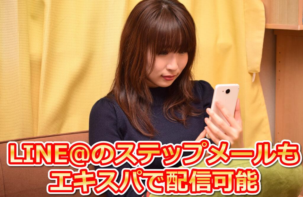 エキスパでLINE@も配信が可能になる