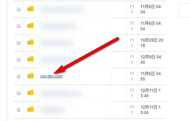 エックスサーバーのWebFTPにログインしてドメイン選択
