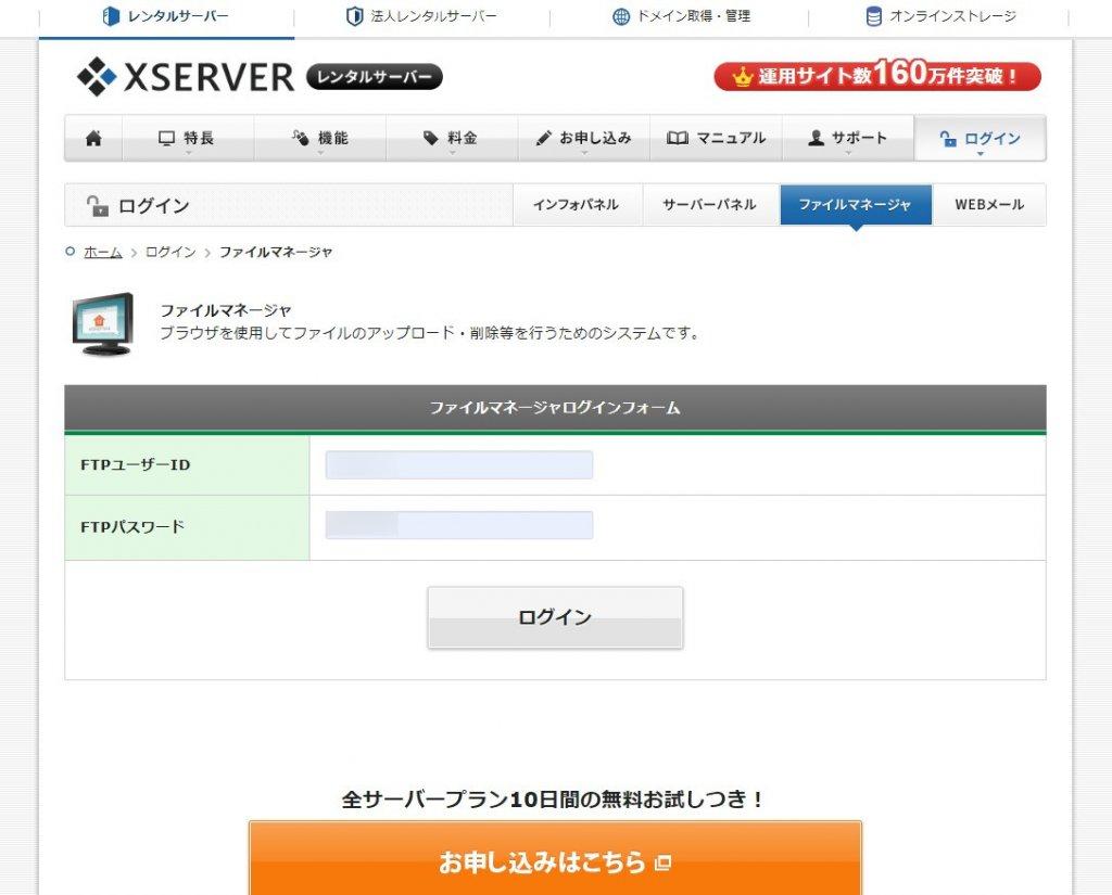 xserverでサブドメインのリダイレクト設定をする
