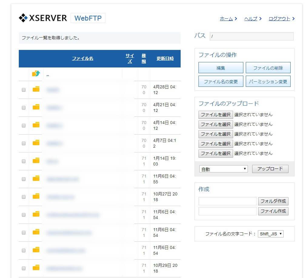 エックスサーバーWebFTPのログ後の画面