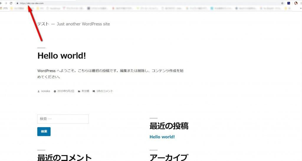 xserver サブドメインのリダイレクト設定をしていくブログ