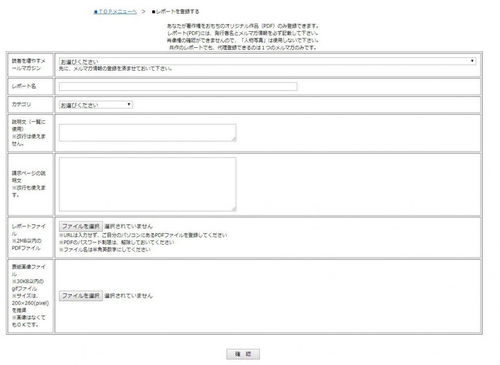 メルぞうレポート登録申請のフォーム