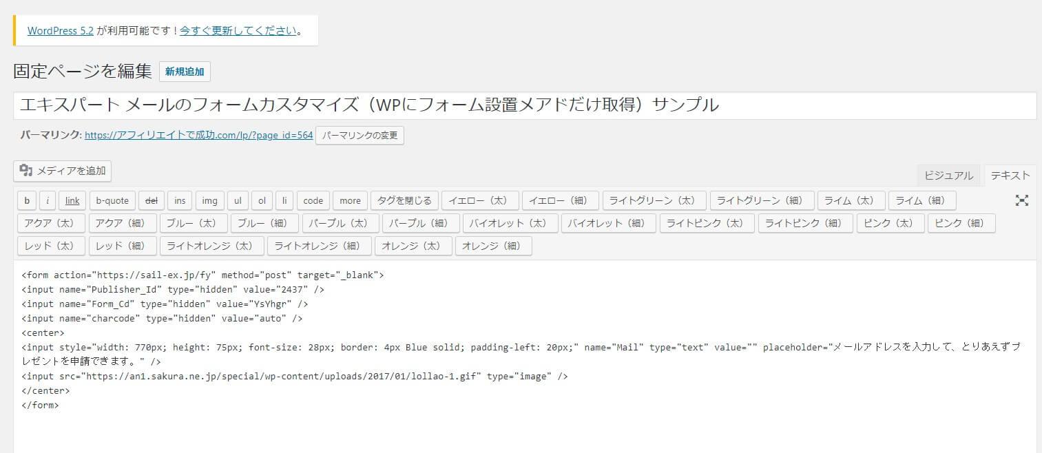 WPにエキスパのフォームを張り付ける