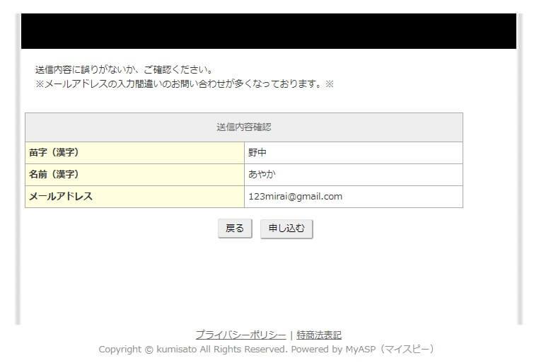 りすマケの申請確認画面