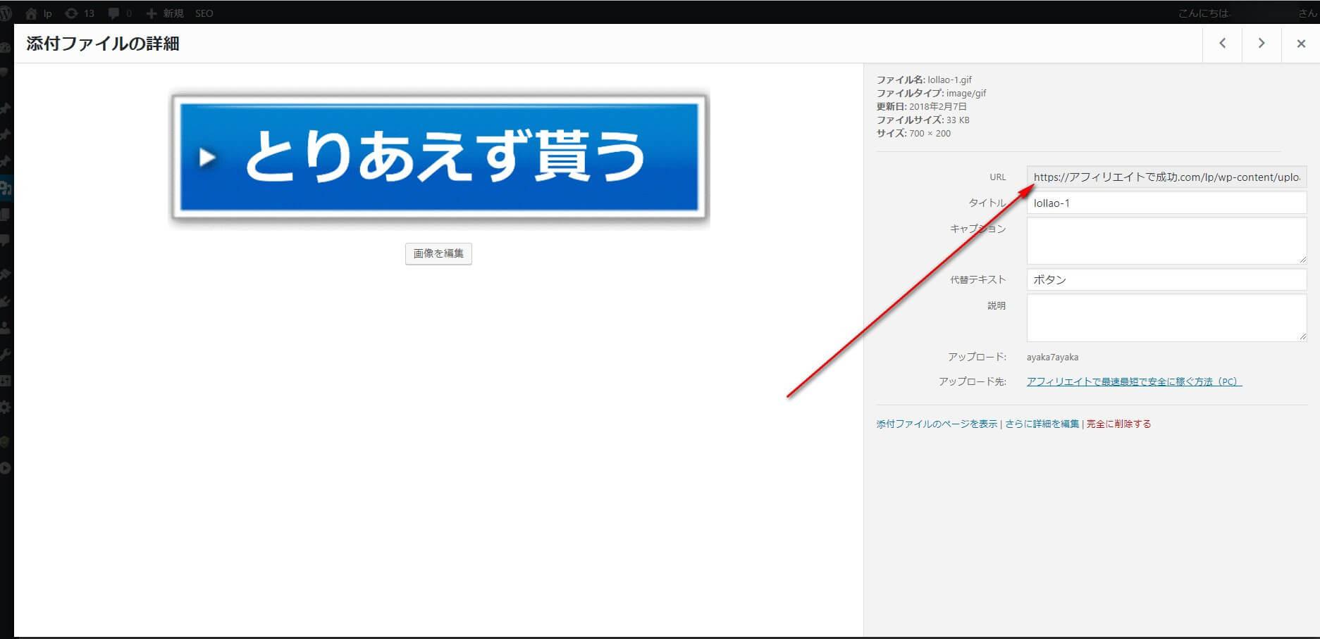 フォームの登録ボタンのURL