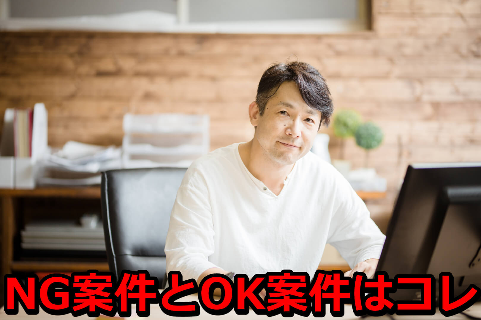 OKとNGのアメーバブログアフィリ案件