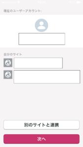 WPのログインのメアドやIDをスマホに入れる