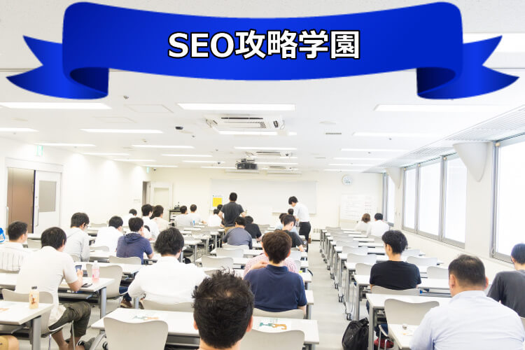 SEO攻略学園のイメージ
