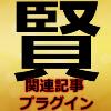賢威関連記事アイキャッチ