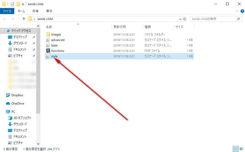 スタイルファイルを開いて編集