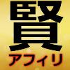 賢威をアフィリエイト(アイキャッチ画像)