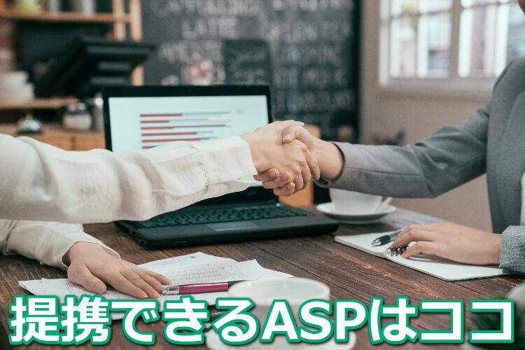 賢威アフィリエイトASP提携