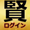 賢威のログインのページ画像