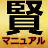 賢威 8のマニュアルアイキャッチ