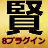 賢威8のプラグインイメージ画像
