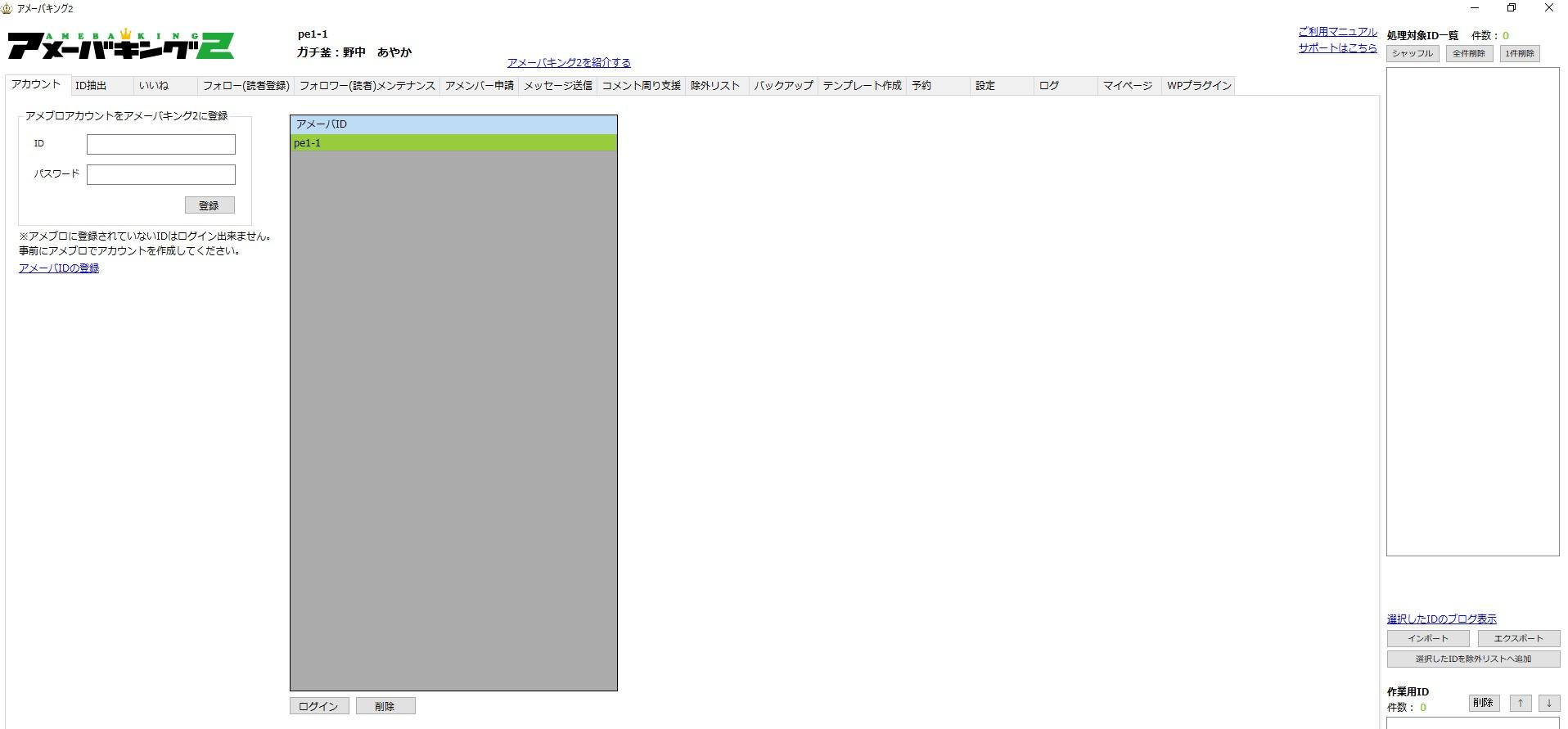 アメーバキング2の画面