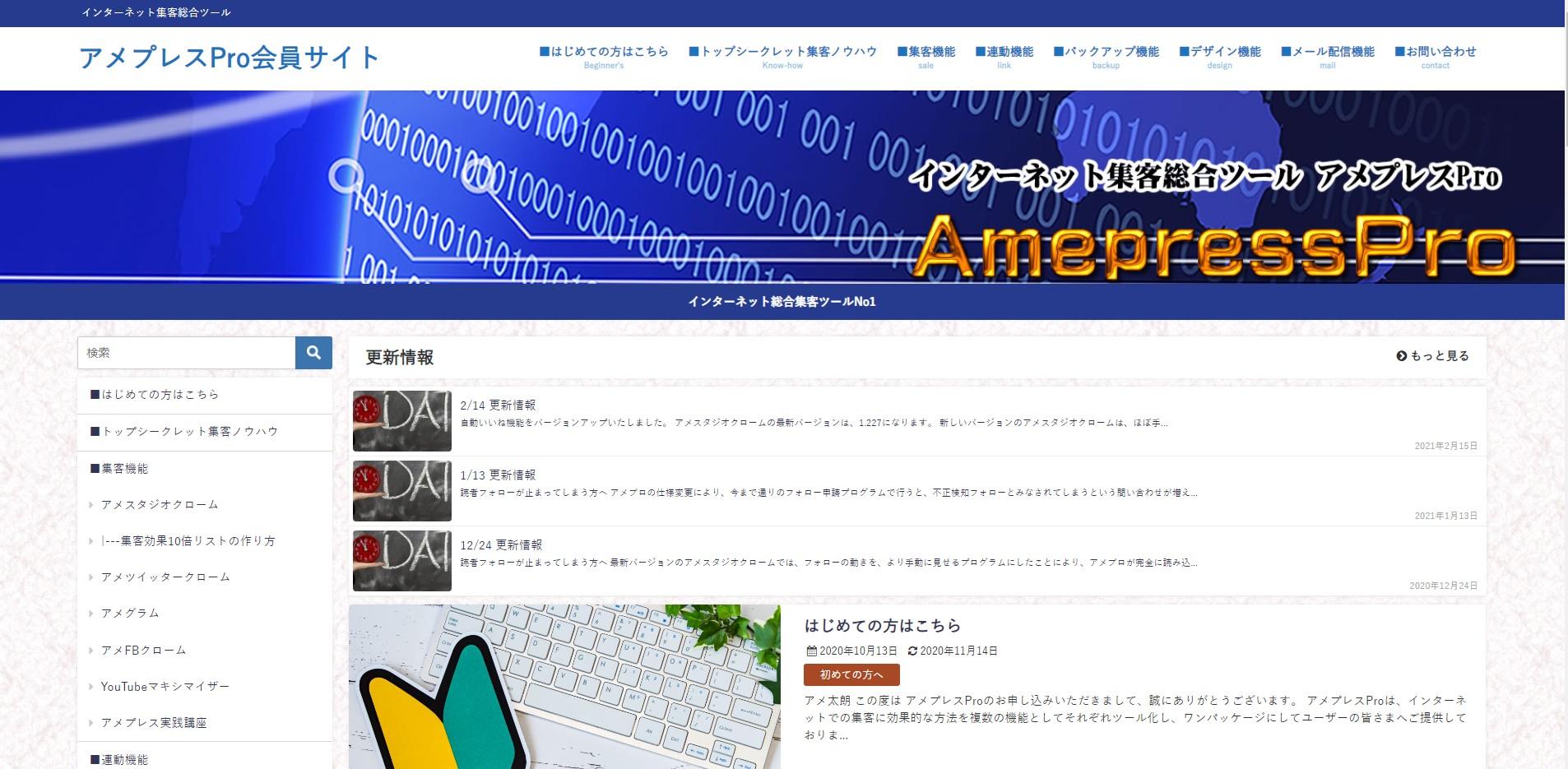 アメプレスProのサイト