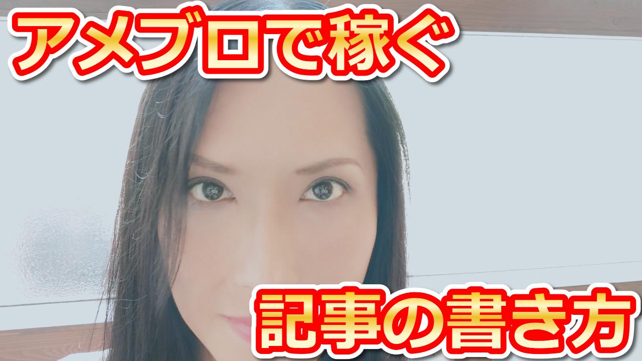 アメブロの記事集客編