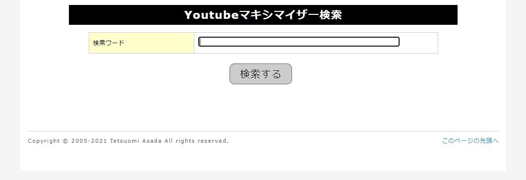 Youtube関連動画キーワード調べ