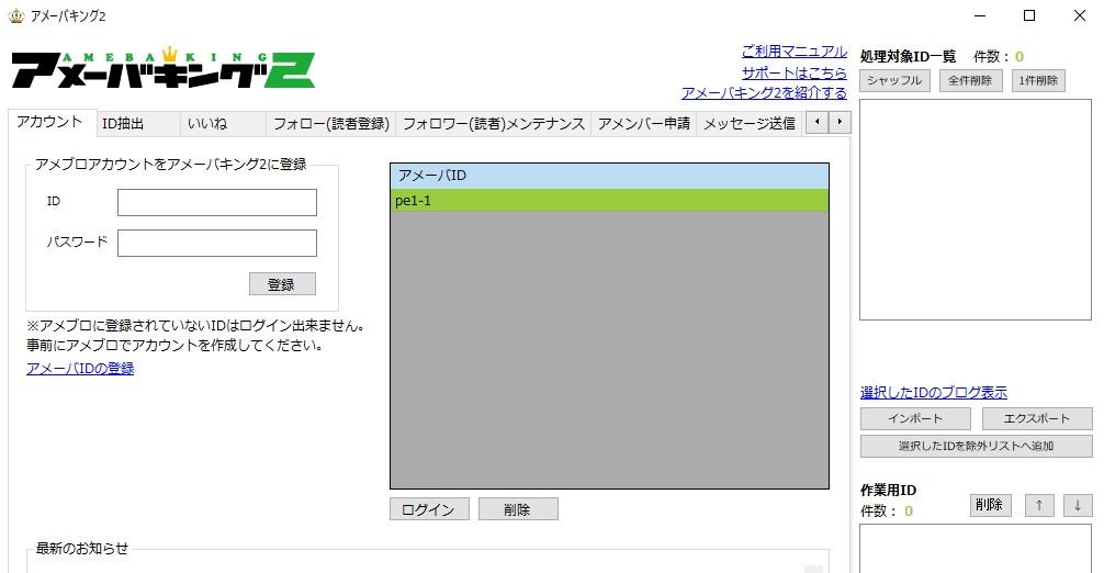 アメーバキング2のID登録無制限