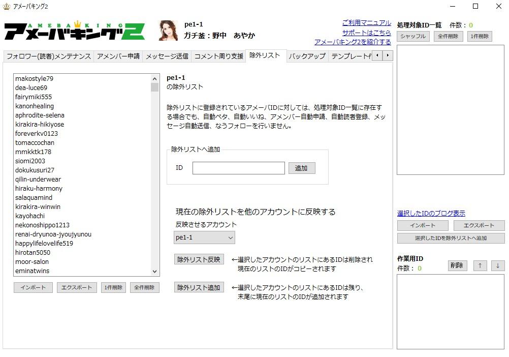 アメーバキング2体験版の除外リスト画面