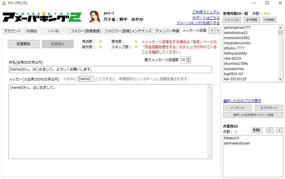 アメーバキング2のメッセージ送信画面