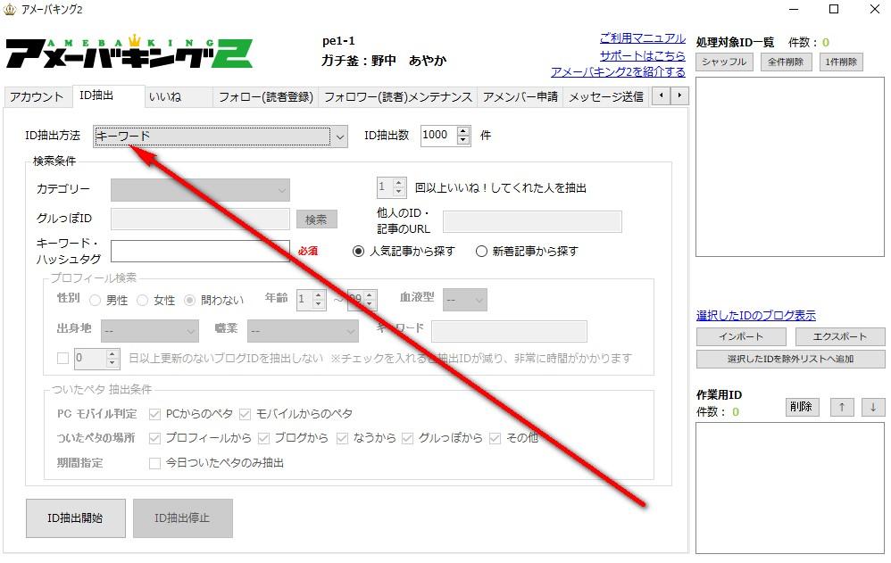 アメーバキングの設定方法(IDを取り出す画面)